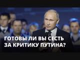 Неуважение к власти. Готовы ли СМИ на арест за критику Путина?