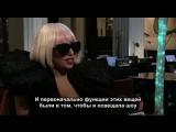 Lady Gaga — Интервью для «Finnish The Voice» (RUS SUB)