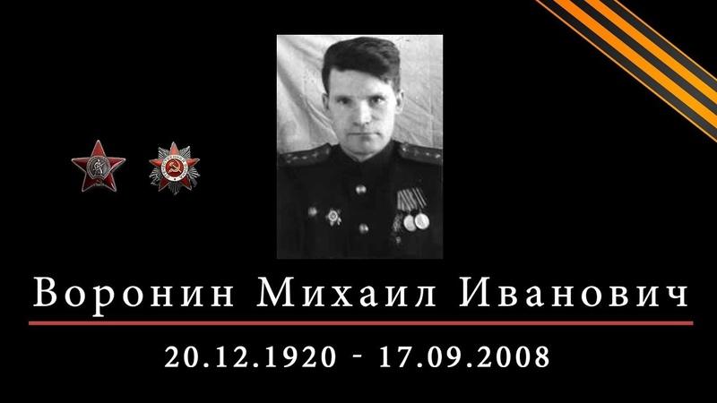 Воспоминания лётчика ИАП-16 ПВО Москвы Воронина М.И.