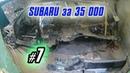 SUBARU за 35 000 Часть 7 Сгорела лампочка и понеслось. Замена крыльев и порогов. Subaru Legacy BF
