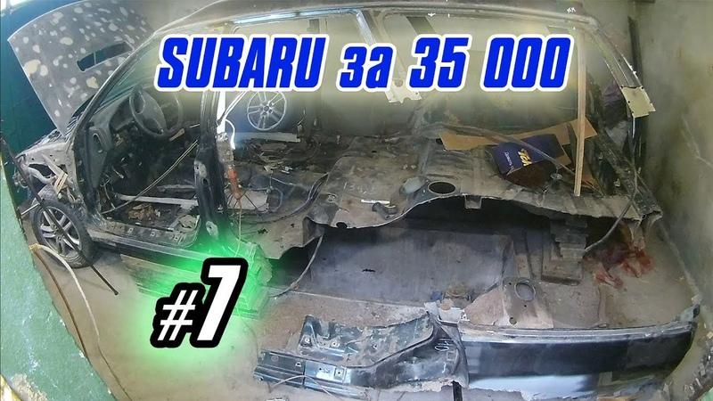 SUBARU за 35 000 Часть 7: Сгорела лампочка и понеслось. Замена крыльев и порогов. Subaru Legacy BF
