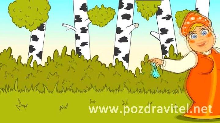 Самое русское, словянское поздравление с днем рождения. Анимационная открытка - YouTube[via torchbrowser.com]