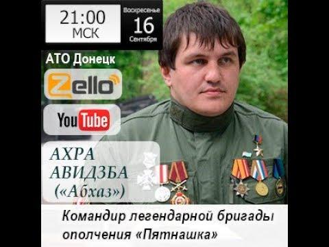 Ахра Авидзба (Абхаз) - командир интернациональной бригады полка особого назначения Пятнашка