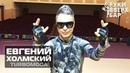 Евгений Холмский TURBOMODA Танцевальный рай Москва Видеоприглашение