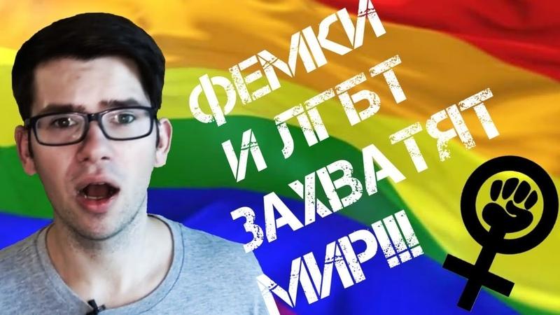 ПРОПАГАНДА ФЕМИНИЗМА И ЛГБТ! | игры, фильмы, сериалы