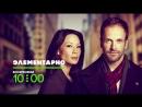 Элементарно на ТВ 3