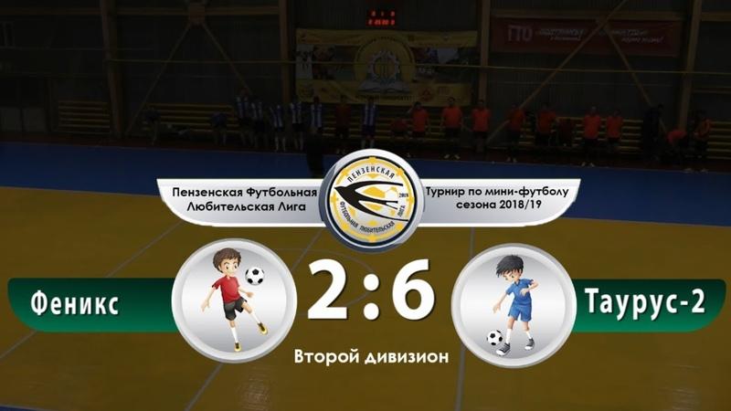 Феникс-Таурус 2 2-6