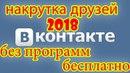 ✅Как накрутить 10000 друзей вконтакте 2018 без программ✅