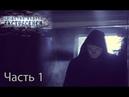 Могила для двоих Слідство ведуть екстрасенси Сезон 6 Выпуск 23 Часть 1