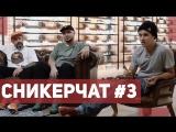 Сникерчат #3 от магазина Sneakerhead. Nike Element React 87, Тимати и Хабиб, Киркоров и Рони Фаи
