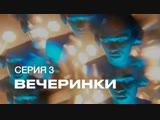 S7 Airlines _ Инопланетное шоу Посетите Землю. 3 Серия_ Вечеринки