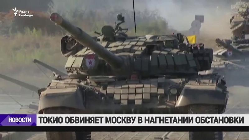 Токио обвиняет Москву в нагнетании обстановки / Новости