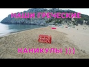 ✦ГРЕЦИЯ ✧ Rodos ✧ Mandomata ✧ Nudist Beach ✧ ФАЛИРАКИ ✧ TSAMBIKA ✧ АрендаАВТО✦