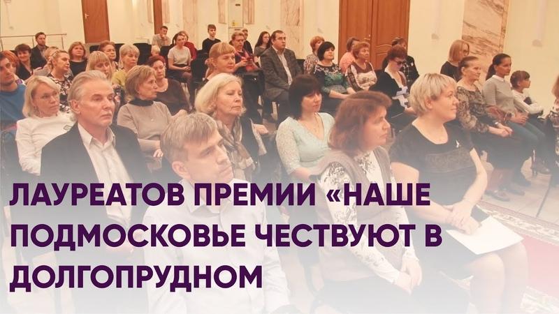 Лауреатов премии Наше Подмосковье чествуют в Долгопрудном | Новости Долгопрудного