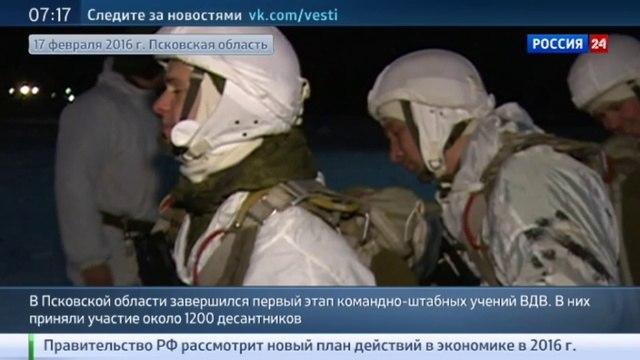 Новости на «Россия 24» • В Псковской области проходят учения ВДВ