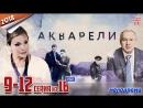 Акварели / HD 1080p / 2018 (мелодрама). 9-12 серия из 16