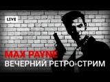 Max Payne — Вечерний ретро-стрим