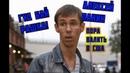 Алексей Панин не уезжай в Америку! Одумайся - Жизнь в США и Канаде - минусы