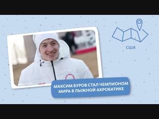 ЧЕМПИОН ПО ЛЫЖНОЙ АКРОБАТИКЕ 2019