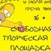 """Свободная творческая площадка """"ПОКОЛЕНИЕ"""""""
