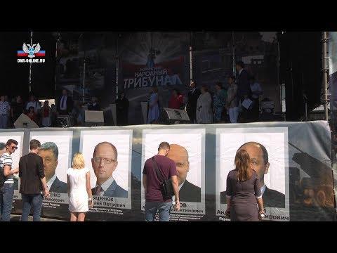 Украинский народный трибунал вынес приговор военным преступникам
