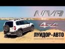 Niva Chevrolet 4x4 в Луидор-Авто / Нижний Новгород