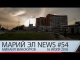 Михаил Винокуров: Марий Эл News #54
