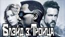 Блэйд 3 Троица Blade Trinity 2004 Трейлер