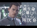 Hated by life itself 命に嫌われている。 connor detroit become human GMV