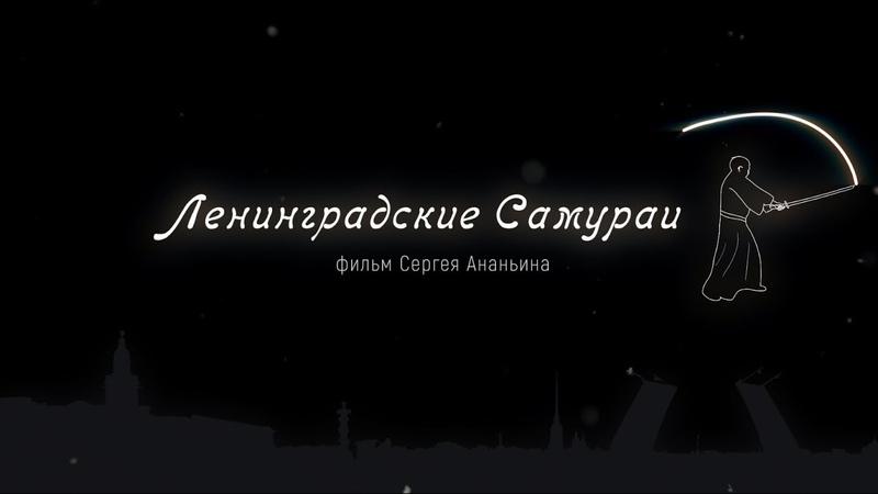ТРЕЙЛЕР Ленинградские самураи