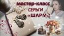 МК Серьги ШАРМ | Многослойное Фриволите/Анкарс/Tatting Full HD
