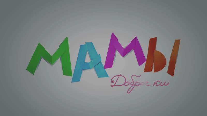 Мамы С 8 марта добрый фильм