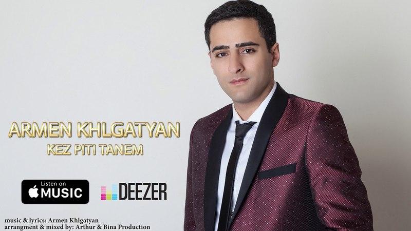 Armen Khlgatyan - Kez Piti Tanem || Քեզ պիտի տանեմ