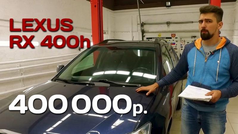 Как купить Лексус RX400h за 400 тысяч и не прогадать?
