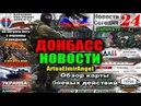 Донбасс Новости 22 апреля 2018 на ArtuaElmirAngel