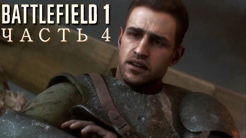 Battlefield 1 - ИСТОРИЯ МАТТЕО*