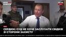 Сердюк суд делает все чтобы мы не смогли допросить Азарова и других свидетелей 16 08 18