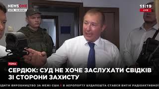 Сердюк: суд делает все, чтобы мы не смогли допросить Азарова и других свидетелей 16.08.18