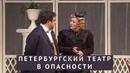 Петербургский театр в опасности