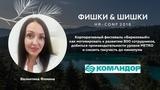Сеть супермаркетов Командор о конференции Фишки&Шишки, Красноярск