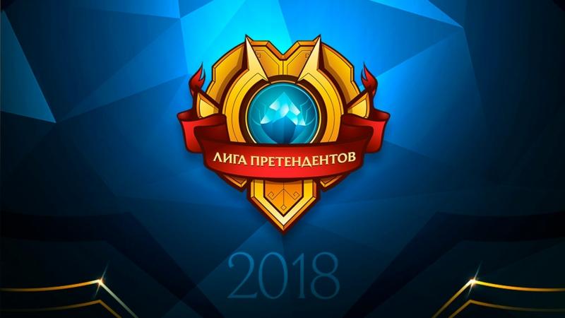 Лига Претендентов Летний сплит 2018 Неделя 5 День 2