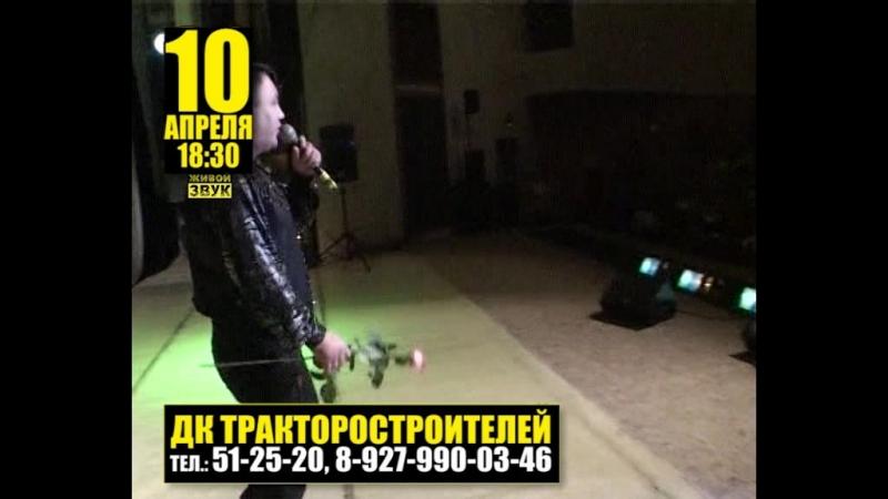 10 апреля шоу-концерт К. Еврукова г. Чебоксары ДК Тракторостроителей. Заказ билетов по тел.: 51-25-20