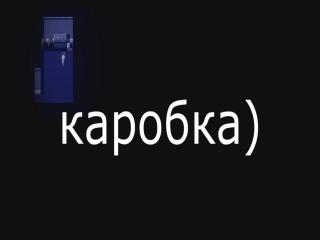 КАРТОННАЯ КОРОБКА.