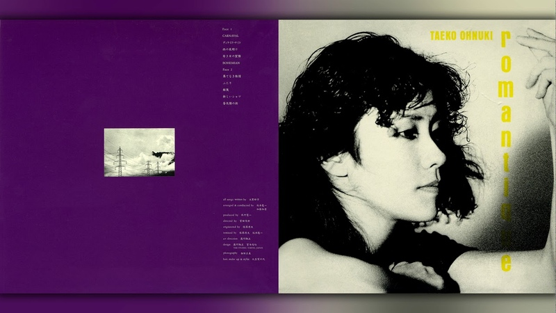 大貫妙子 Taeko Ōnuki 04 1980 Romantique full album lyrics translation