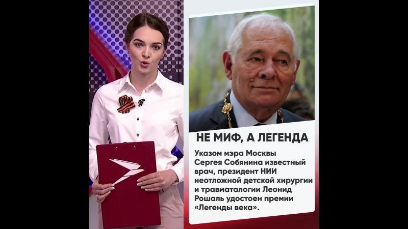 Темы. Леонид Рошаль удостоен премии «Легенды века»