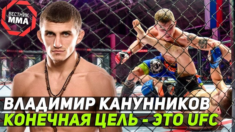 Владимир Канунников - Конечная цель - это UFC