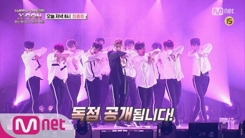 Wanna One Go [예고/최종화] ′독점 공개′ 드디어 오늘! X-CON의 서막이 열린다! 180604 EP.21