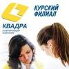 Курский филиал ПАО «Квадра»