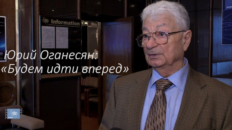 Юрий Оганесян Будем идти вперед
