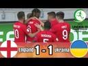England U-19 (1) vs Ukraina U-19 (1) UEFA Championship 2018